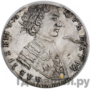 Аверс Червонец 1706 года     Новодел  серебро