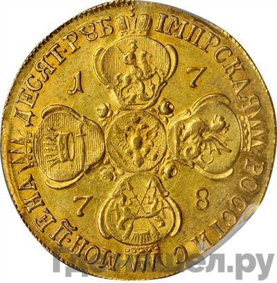 Реверс 10 рублей 1778 года СПБ