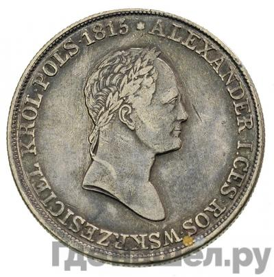 Аверс 5 злотых 1831 года KG Для Польши