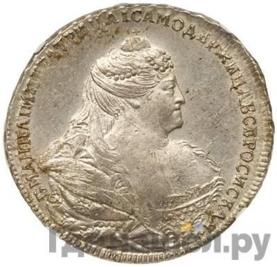 Аверс 1 рубль 1739 года  Московский тип