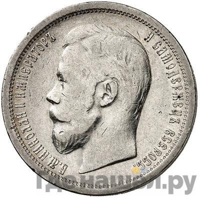 Аверс 50 копеек 1899 года