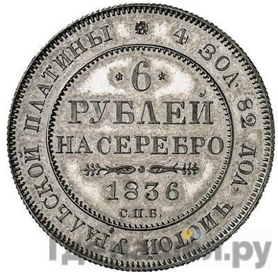 Аверс 6 рублей 1836 года СПБ