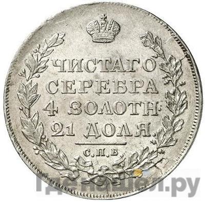 1 рубль 1818 года СПБ СП  Орел 1814: малые короны меньше