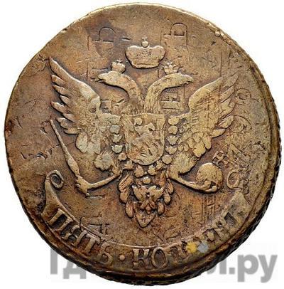 Реверс 5 копеек 1793 года  Павловский перечекан