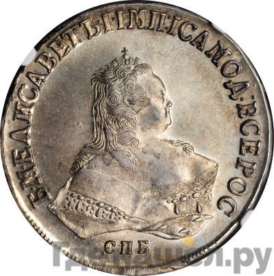 Аверс 1 рубль 1751 года СПБ