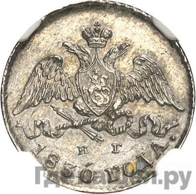 Реверс 5 копеек 1830 года СПБ НГ
