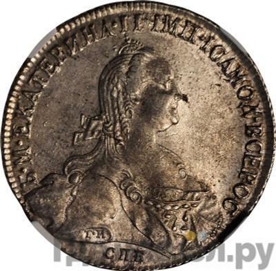 Аверс 1 рубль 1774 года СПБ ТИ ФЛ
