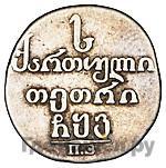 Реверс Абаз 1806 года ПЗ Для Грузии