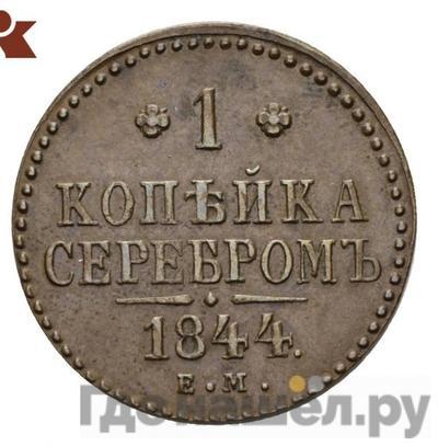 Аверс 1 копейка 1844 года ЕМ