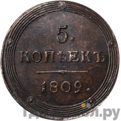 Реверс 5 копеек 1809 года КМ Кольцевые