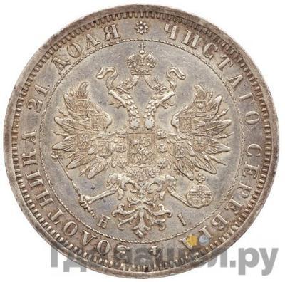 Реверс 1 рубль 1876 года СПБ НI