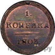 1 копейка 1803 года КМ Кольцевая   Новодел