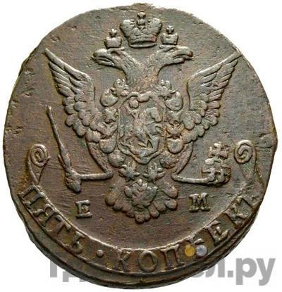 Реверс 5 копеек 1775 года ЕМ