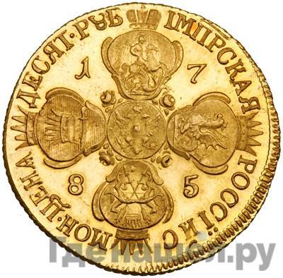 Реверс 10 рублей 1785 года СПБ