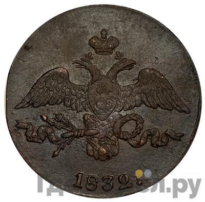 Реверс 2 копейки 1832 года СМ