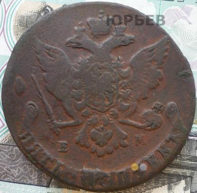 Реверс 5 копеек 1767 года ЕМ