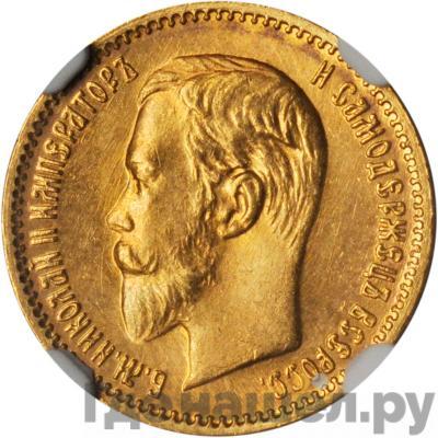 Аверс 5 рублей 1904 года АР