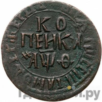 Аверс 1 копейка 1709 года БК