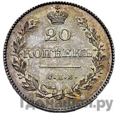 Аверс 20 копеек 1831 года СПБ НГ