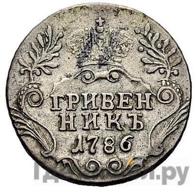 Реверс Гривенник 1786 года СПБ