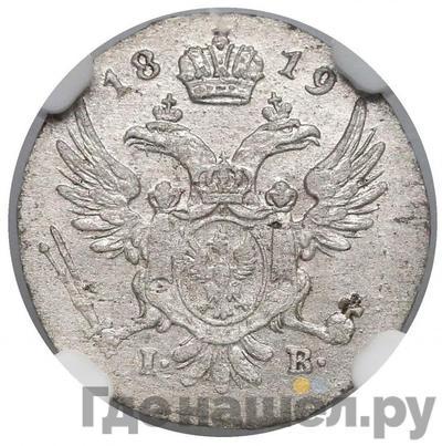 Реверс 5 грошей 1819 года IВ Для Польши