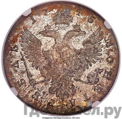 Реверс 1 рубль 1745 года ММД