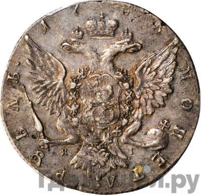 Реверс 1 рубль 1766 года СПБ TI ЯI