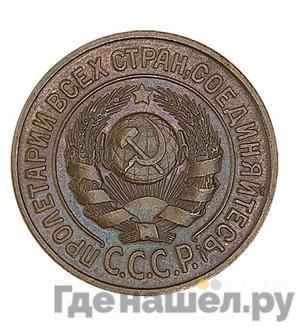 Реверс 15 копеек 1925 года  Пробные     медь