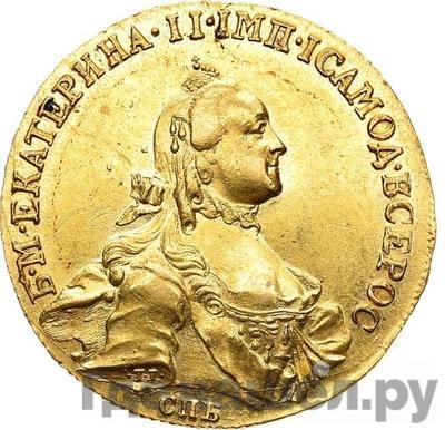 Аверс 10 рублей 1762 года СПБ Екатерины 2