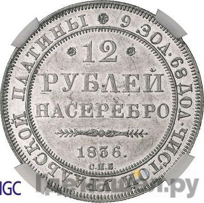 Аверс 12 рублей 1836 года СПБ