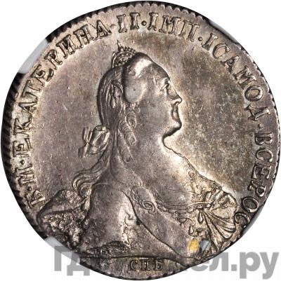 Аверс 1 рубль 1772 года СПБ TI АШ