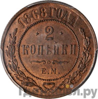 2 копейки 1868 года ЕМ