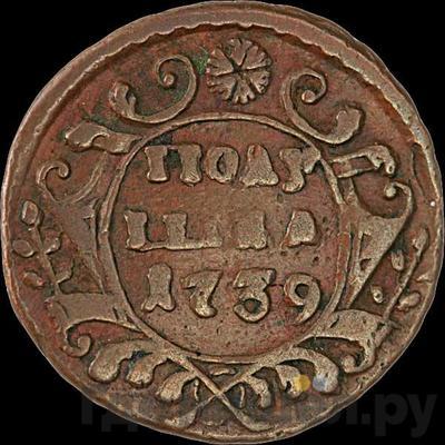 Аверс Полушка 1739 года