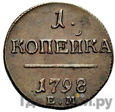 Аверс 1 копейка 1798 года ЕМ