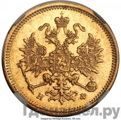 3 рубля 1879 года СПБ НФ
