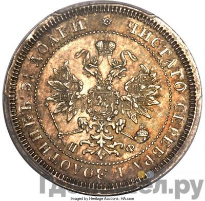 Реверс 25 копеек 1864 года СПБ НФ