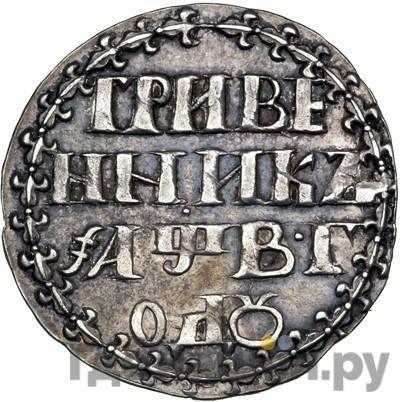 Аверс Гривенник 1702 года   Большая закрытая корона ГРИВЕ/ННИКЪ