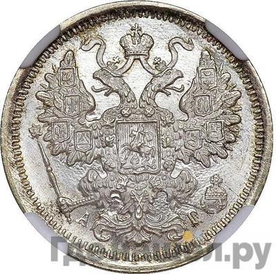 Реверс 15 копеек 1897 года СПБ АГ