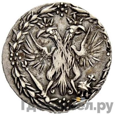 Реверс 10 денег 1701 года