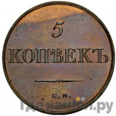 Аверс 5 копеек 1832 года СМ
