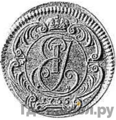Реверс 1 копейка 1755 года  Пробная, Вензель Елизаветы