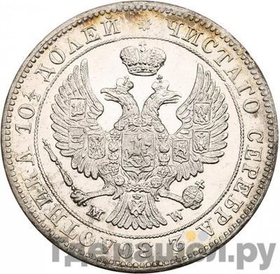 Реверс Полтина 1847 года МW