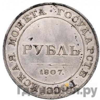 Реверс 1 рубль 1807 года  Пробный, с орлом на аверсе