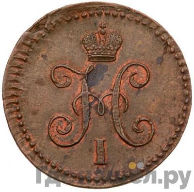 Реверс 1 копейка 1840 года СМ