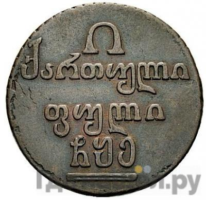 Реверс Полубисти 1805 года Для Грузии