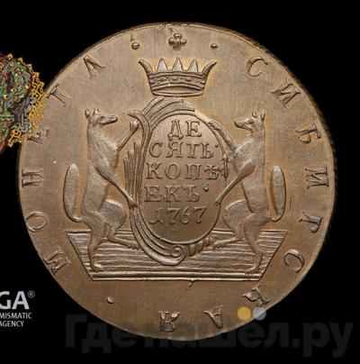 Реверс 10 копеек 1767 года КМ Сибирская монета