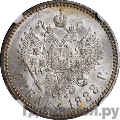 Реверс 1 рубль 1888 года АГ