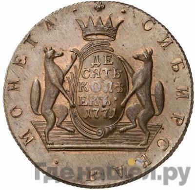Реверс 10 копеек 1771 года КМ Сибирская монета   Новодел