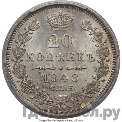 Аверс 20 копеек 1848 года СПБ НI