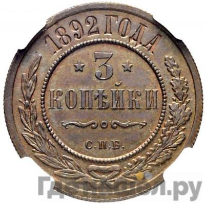 3 копейки 1892 года СПБ